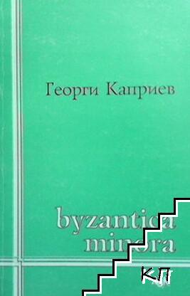Byzantica minora