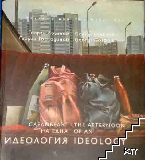 Следобедът на една идеология