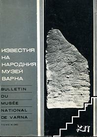 Известия на народния музей - Варна. Том 18 (33)