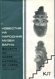 Известия на народния музей - Варна. Том 16 (31)