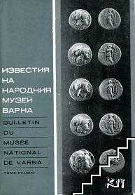 Известия на народния музей - Варна. Том 15 (30)