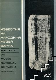 Известия на народния музей - Варна. Том 13 (28)