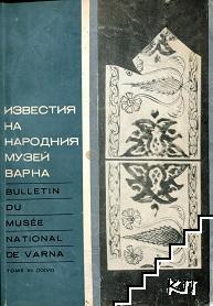 Известия на народния музей - Варна. Том 12 (27)