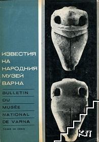 Известия на народния музей - Варна. Том 8 (23)