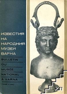 Известия на народния музей - Варна. Том 5 (20)