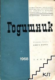 Годишник 1968. Обществена културно-просветна организация на евреите в НРБ