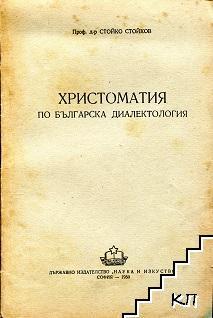Христоматия на българска диалектология