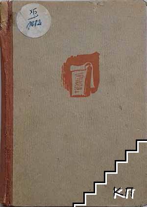 Съчинения. Том 3: Фейлетони. На свободна почва. Литературна критика