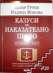 Казуси по наказателно право - особена част