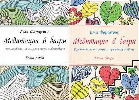 Медитация в багри. Книга 1-2