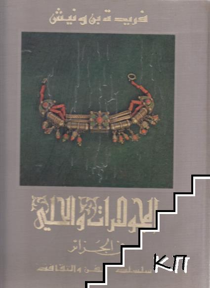 المجوهرات و الحلي ) في الجزائر ، سلسلة