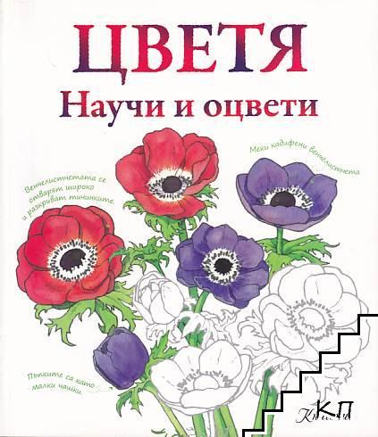 Цветя: Научи и оцвети