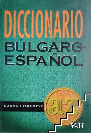 Български-испански речник