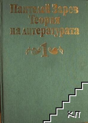 Теория на литературата в два тома. Том 1