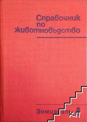 Справочник по животновъдство