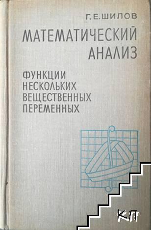 Математический анализ: Функции нескольких вещественных переменных. Част 1-2