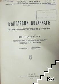 Български нотариатъ. Теоритично-практическо упътване. Книга 2: Извършване на видове нотариални засвидетелствувания