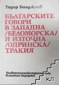 Българските говори в Западна (Беломорска) и Източна (Одринска) Тракия