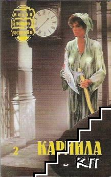 Кармила
