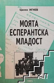 Моята есперантска младост