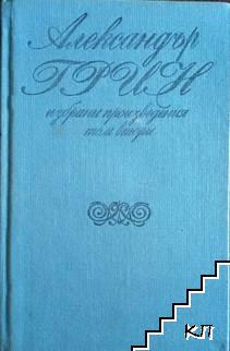 Избрани произведения в два тома. Том 2: Златната верига. Разкази