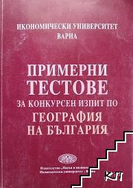 Примерни тестове за конкурсен изпит по география на България