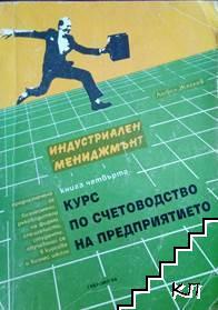 Индустриален мениджмънт. Книга 4: Курс по счетоводство на предприятието
