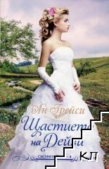 Сестрите Чанс. Книга 4: Щастието на Дейзи