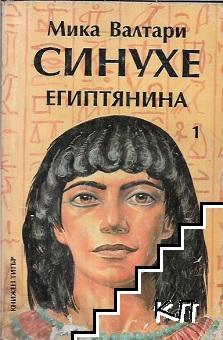 Синухе Египтянина. Книга 1
