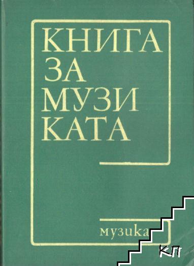 Книга за музиката