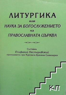 Литургика, или наука за богослужението на Православната църква