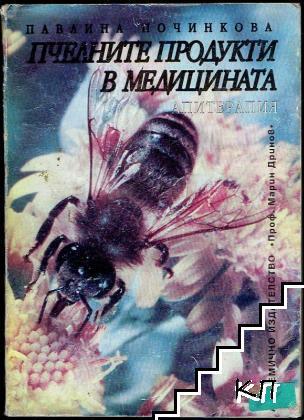 Пчелните продукти в медицината