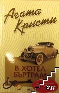 В хотел Бъртрам