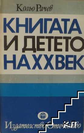Книгата и детето на ХХ век