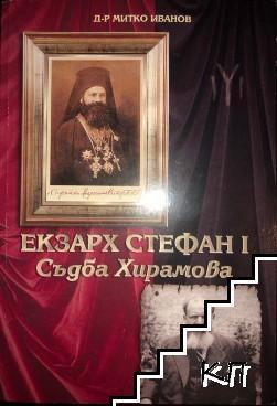 Български Екзарх Стефан I
