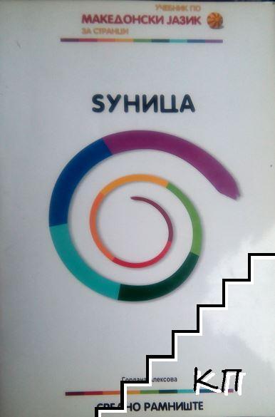 Ѕуница - учебник по македонски јазик за странци (средно рамниште)