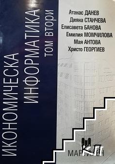 Икономическа информатика. Том 2