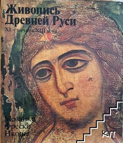 Живопись Древней Руси XI-начала XIII века