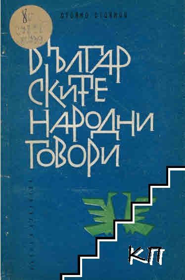 Българските народни говори