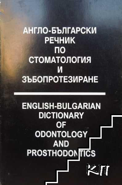 Англо-български речник по стоматология и зъбопротезиране