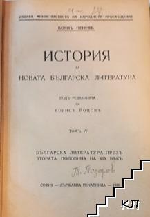 История на новата българска литература. Томъ 4. Частъ 1-2