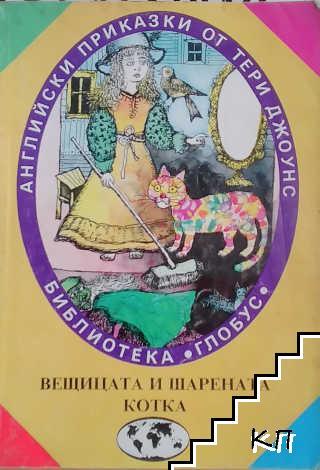 Вещицата и шарената котка