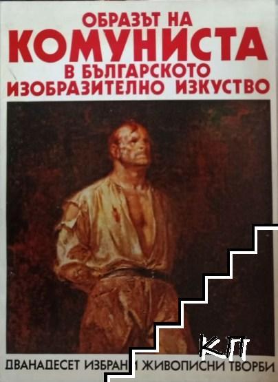 Образът на комуниста в българското изобразително изкуство