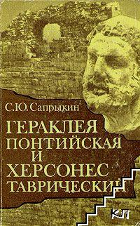 Гераклея Понтийская и Херсонес Таврический