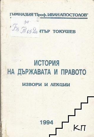 История на държавата и правото