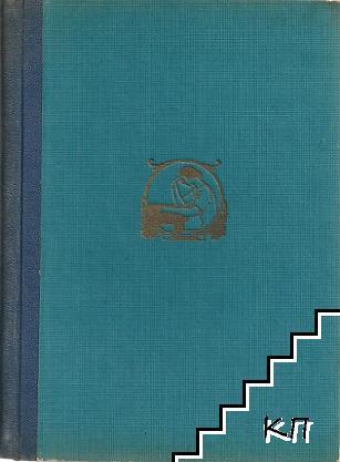 Жан-Кристоф в Париж. Книга 2: В къщата