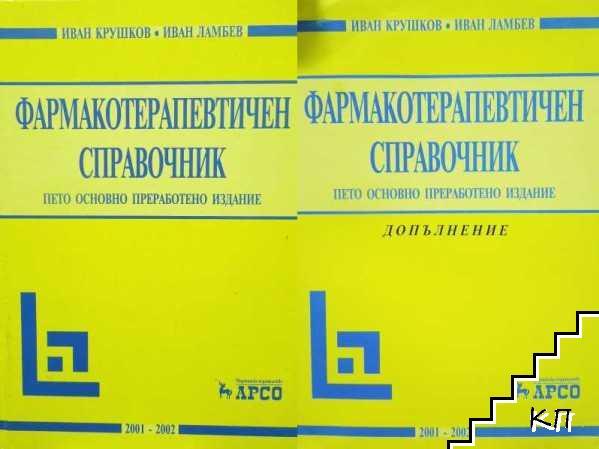 Фармакотерапевтичен справочник в комплект с допълнение