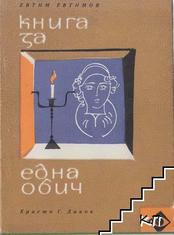 Книга за една обич