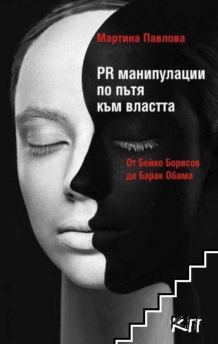 PR манипулации по пътя към властта: От Бойко Борисов до Барак Обама