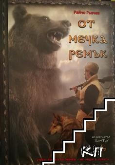 От мечка ремък